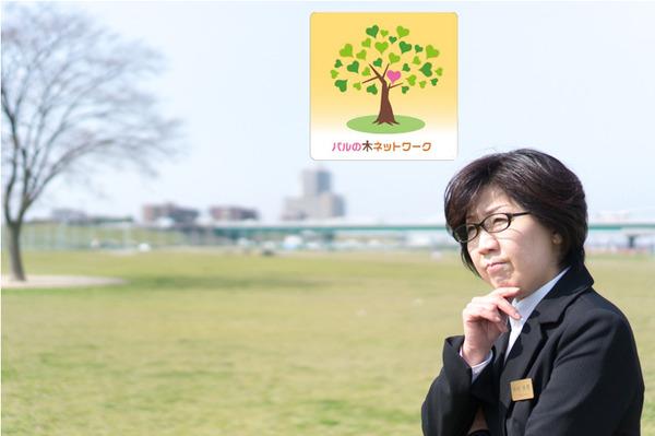 パルの木2