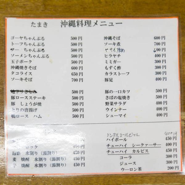 たまき-1805097