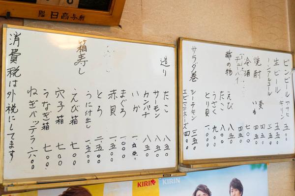 あたご鮨-16080311