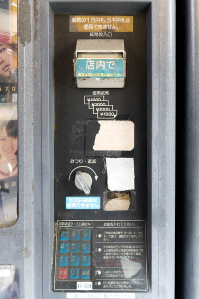 自販機-1812266