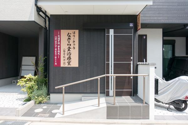 20170728なぎら堂-2