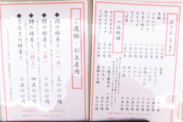 寿司メニュ-1904221-3