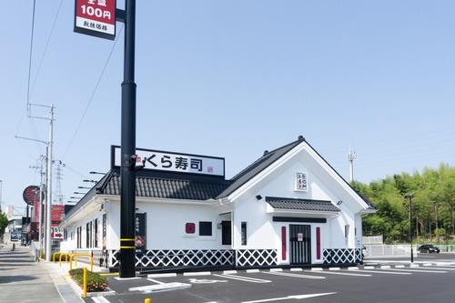 八幡くら寿司