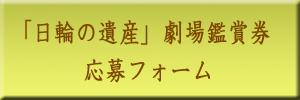 日輪劇場鑑賞券