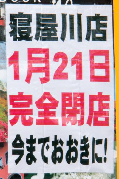 20171225Step香里園-2