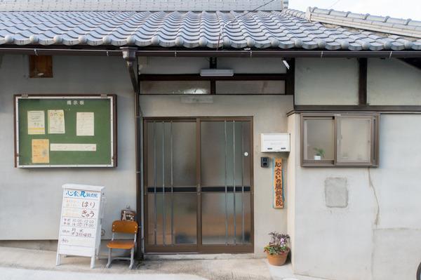 20171219心合いの風鍼灸院-6