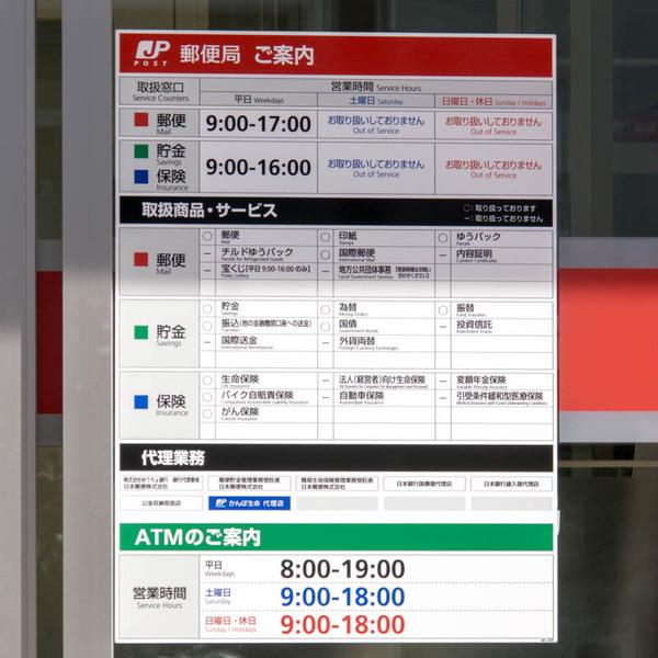 藤阪郵便局-1803073