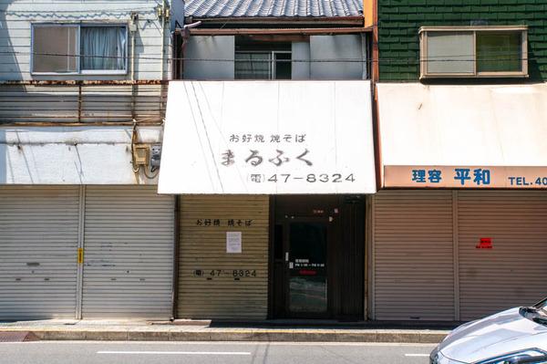 まるふく-1806041-3