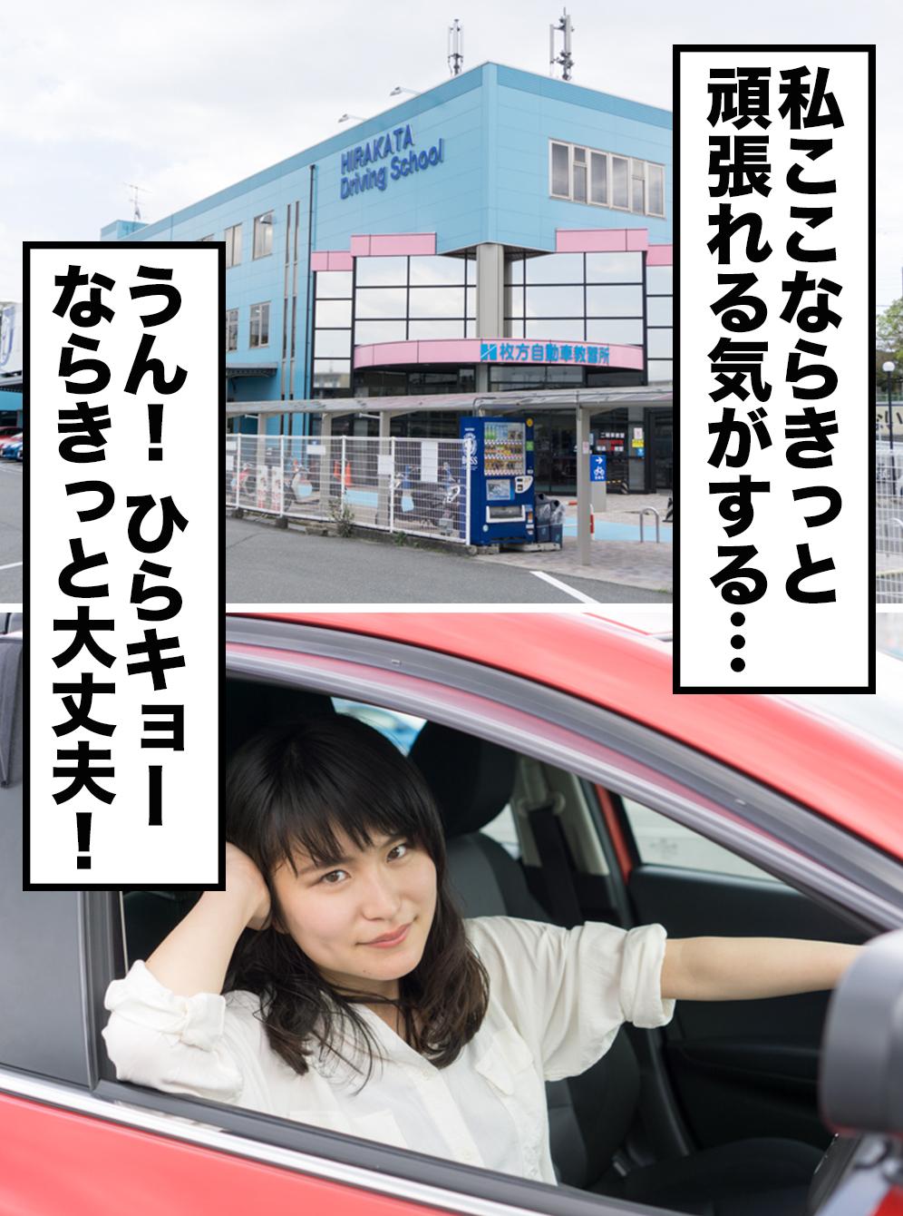 枚方自動車教習所-14