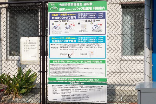 光善寺駅周辺駐輪-16111717