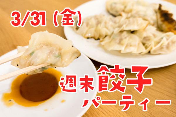 20170313餃子-6