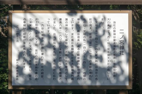 二ノ宮神社-1902015