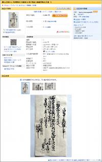 20110403bushin1