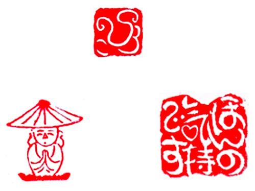 石のハンコ 楽印居庵-1