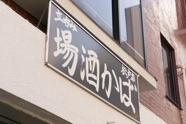 松戸-33