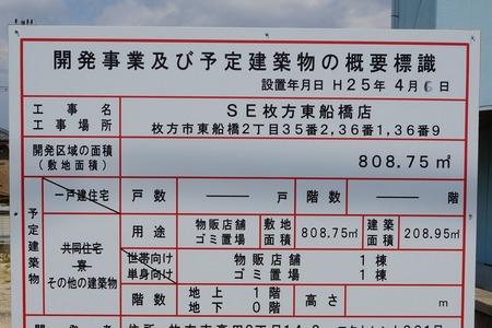 SE枚方東船橋店130426-01