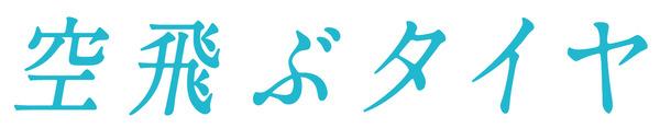 「空飛ぶタイヤ」ロゴ