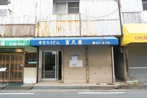 富久屋-15082204