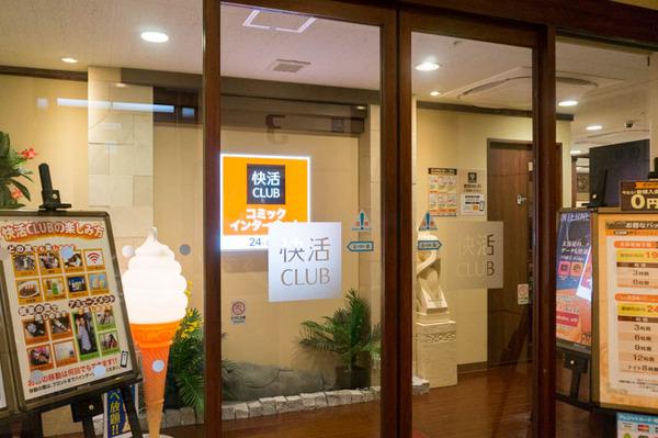 快活クラブ2-1702097