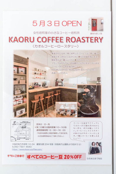 カオルコーヒー-17050110