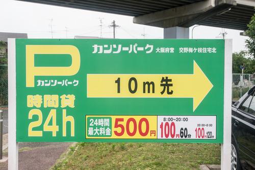 カンソ-梅が枝-1406175