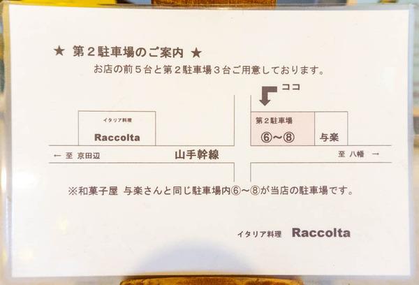 ラッコルタ(小)2008062