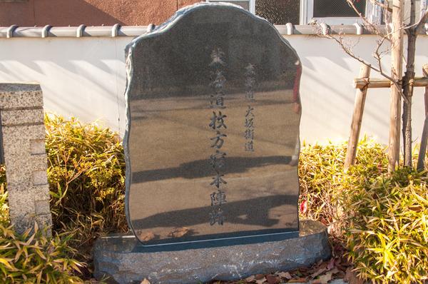枚方宿-192