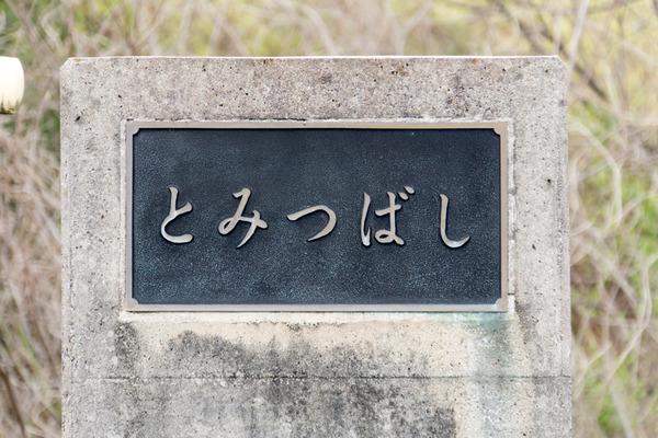 橋-16032505