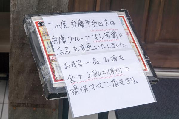 すし男爵-15122206