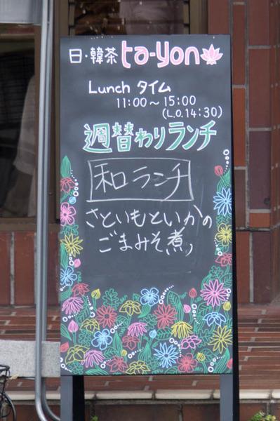 タヨン-1608244
