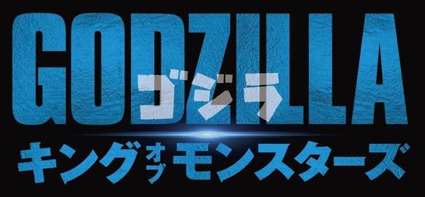 「ゴジラ2」ロゴ_黒バック