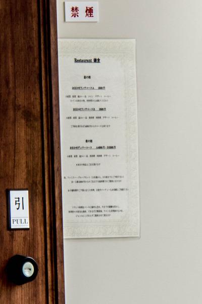 レストラン鎌倉-1605017