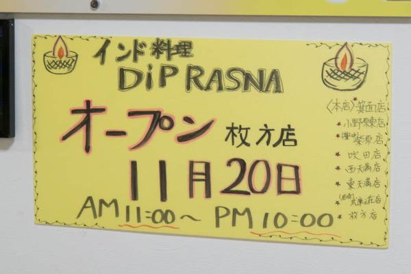 ディップラスナ-1611216