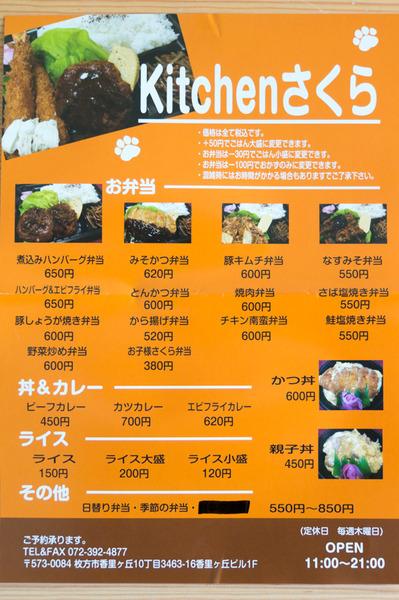 20171222Kitchenさくら-8