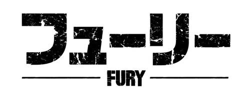 fury修正