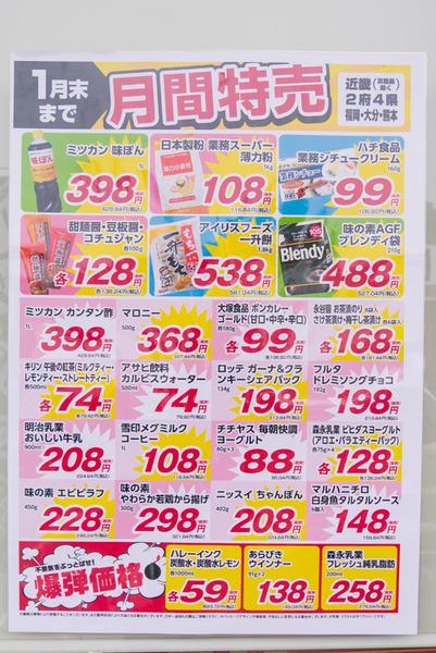 業務スーパー-2001237