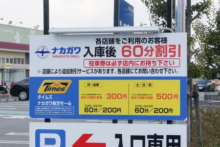 タイムズナカガワ枚方モール-6