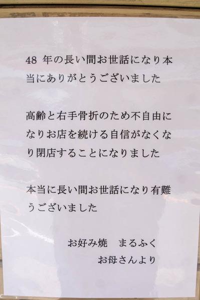 まるふく-1806041