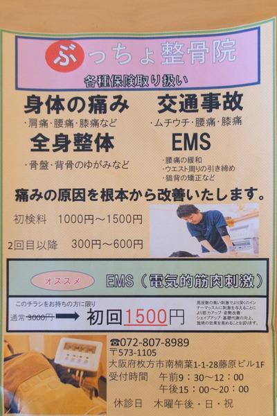 ぶっちょ-2002217