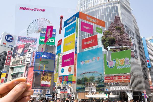 渋谷ひらパー-16