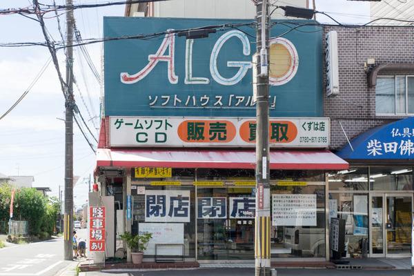 アルゴ-1608104