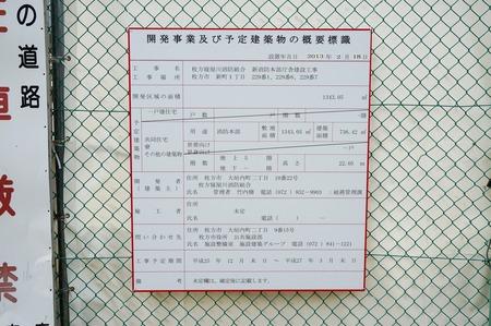 枚方寝屋川消防組合新庁舎130221-01