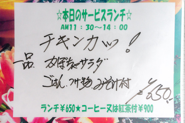 20170905喫茶いれぶん-4