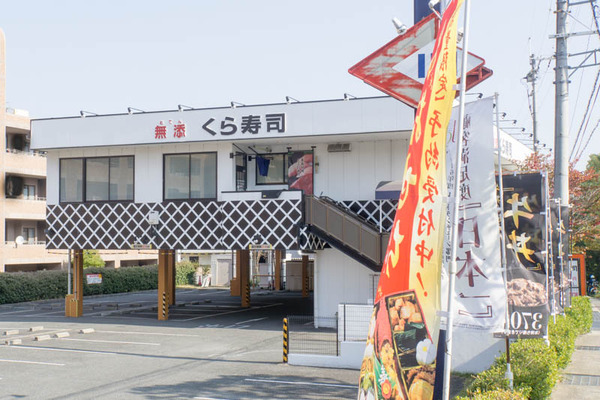 くら寿司-1611071