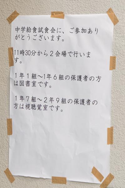 枚方四中-16020102