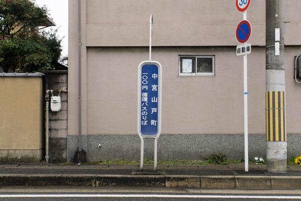 中宮山戸町-1803204