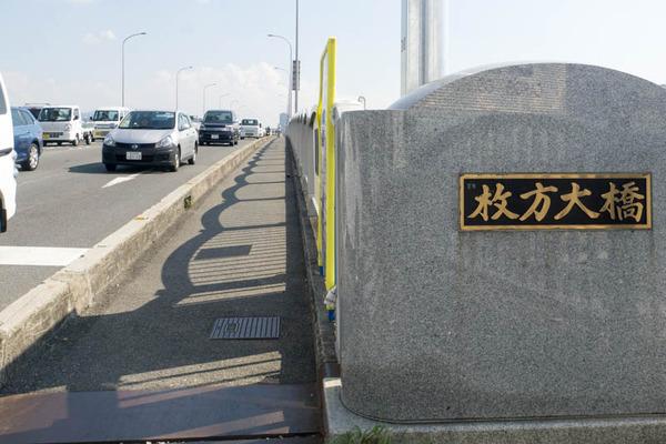 枚方大橋-1808291