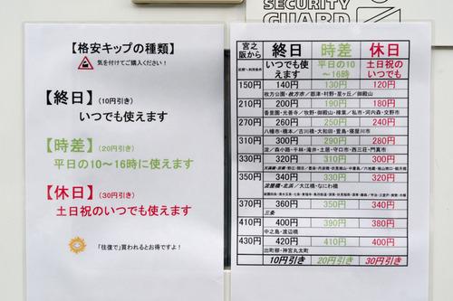 宮之阪格安切符-1411184