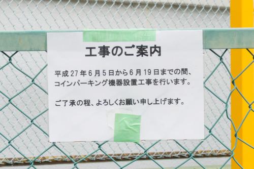 岡東町パーキング-15061909