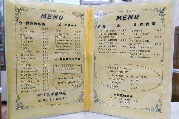 デリス洋菓子店-6